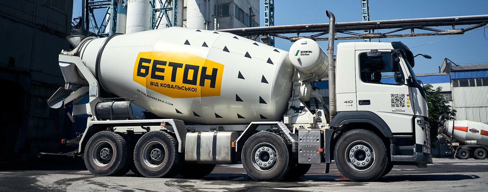 Ковальской бетон шлака бетон